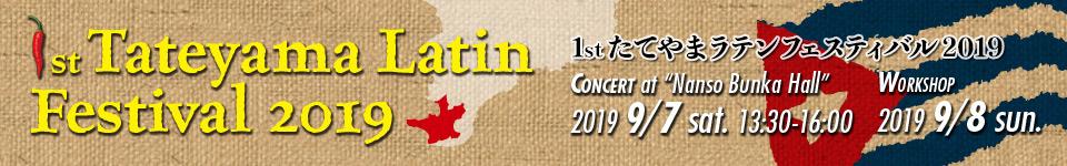 たてやまラテンフェスティバル2019 館山ラテンフェス Tateyama latin festival